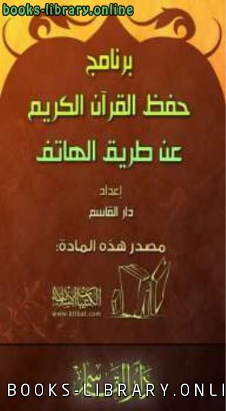 برنامج حفظ القرآن الكريم عن طريق الهاتف