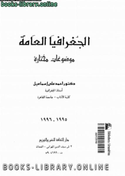 ❞ كتاب الجغرافيا العامة موضوعات مختارة ❝  ⏤ د. أحمد على إسماعيل