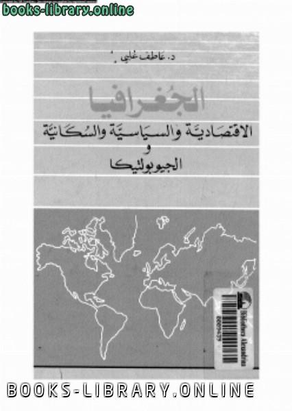 ❞ كتاب الجغرافيا الإقتصادية والسياسية والسكانية والجيوبولتيكا ❝  ⏤ د. عاطف علبى