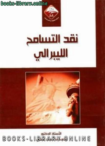 ❞ كتاب نقد التسامح الليبرالي ❝  ⏤ محمد أحمد علي مفتي
