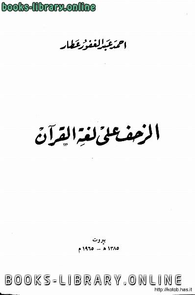 ❞ كتاب الزحف على لغة القرآن ❝  ⏤ أحمد عبد الغفور عطار