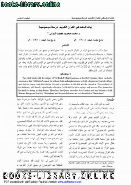 ❞ كتاب آيات الرشد في القرآن الكريم دراسة موضوعية ❝  ⏤ د. محمد محمود الدومي
