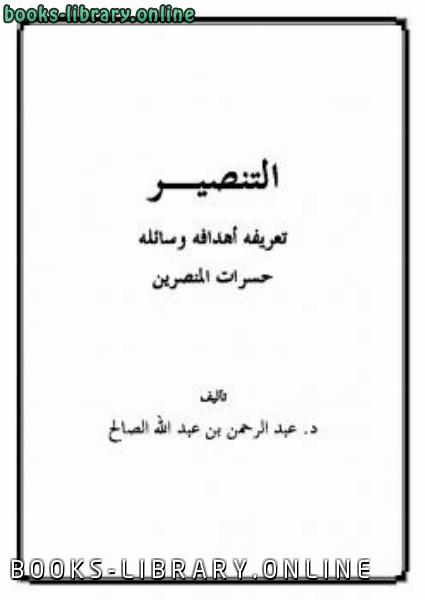 ❞ كتاب التنصير تعريفه أهدافه وسائله حسرات المنصرين ❝  ⏤ عبد الرحمن بن عبد الله الصالح
