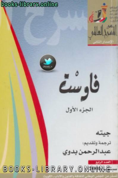 ❞ كتاب فاوست جـ [1] ❝  ⏤ جوهان جيتة