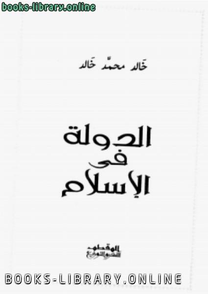 ❞ كتاب الدولة في الإسلام ❝  ⏤ خالد محمد خالد