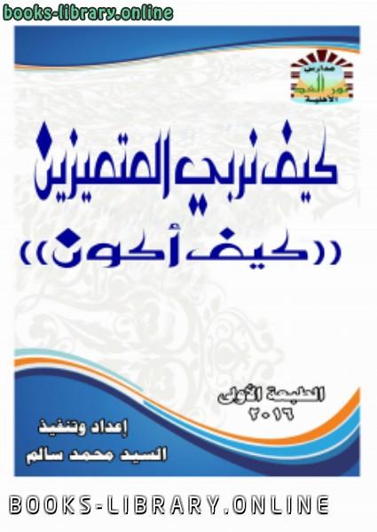 ❞ كتاب كيف نربي المتميزين؟ ❝  ⏤ السيد محمد السيد سالم وآخرون