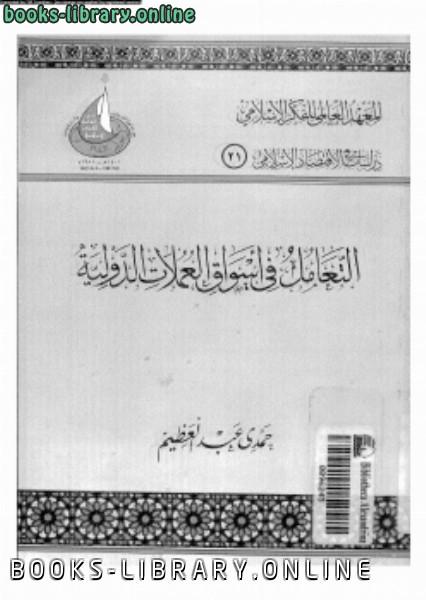 ❞ كتاب التعامل فى أسواق العملات الدولية ❝  ⏤ حمدى عبد العظيم