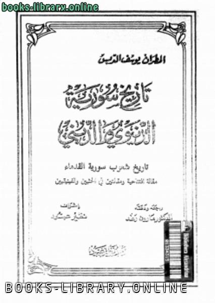 ❞ كتاب تاريخ سورية الدينيوى والدينى تاريخ شعوب سورية القدماء الجزء الأول ❝  ⏤ المطران يوسف الدبس