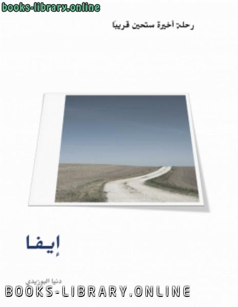 ❞ كتاب إيفا ❝  ⏤ دنيا البوزيدي