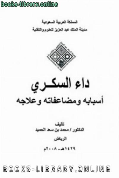 ❞ كتاب داء السكري أسبابه ومضاعفاته وعلاجه ❝  ⏤ د محمد بن سعد الحميد
