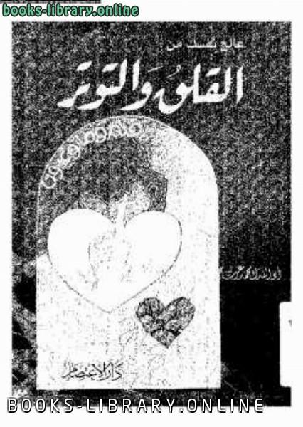 ❞ كتاب عالج نفسك من القلق والتوتر ❝  ⏤  أبو الفداء محمد عزت محمد عارف