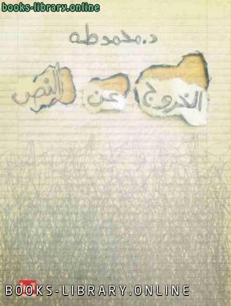 ❞ كتاب الخروج عن النص ❝  ⏤ محمد طه