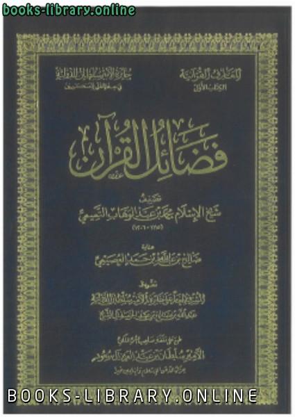 ❞ كتاب فضائل القرآن للشيخ محمد بن عبدالوهاب ❝  ⏤ صالح بن عبدالله العصيمي