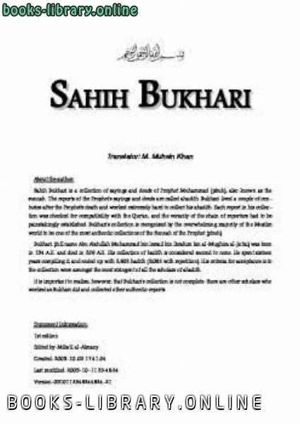 ❞ كتاب Sahih al Bukhari ❝  ⏤ Muhammad ibn Ismaeel al Bukhari