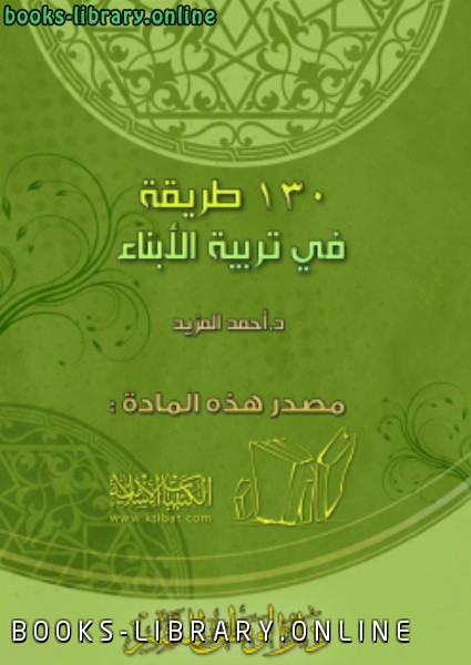 ❞ كتاب 130 طريقة في تربية الأبناء ❝  ⏤ أحمد بن عثمان المزيد
