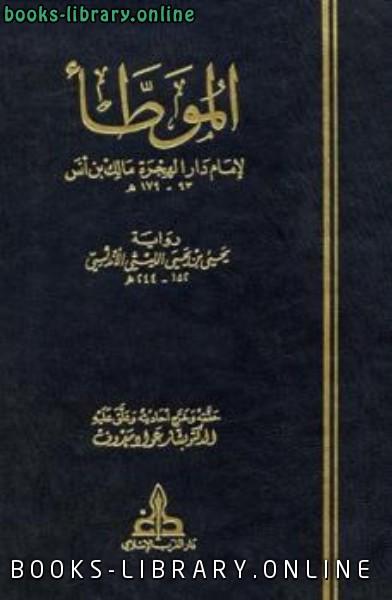 ❞ كتاب الموطأ لإمام دار الهجرة يحي بن يحي الليثي ❝  ⏤ مالك بن أنس