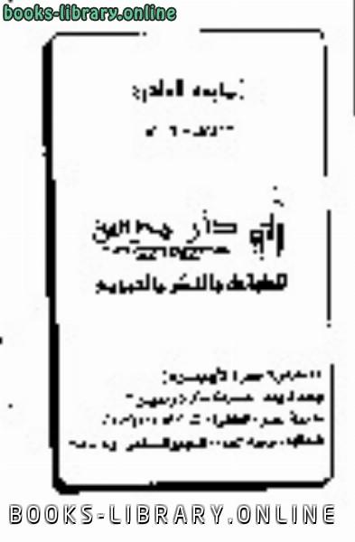 ❞ كتاب شرح التحفة والجزرية لبيان الأحكام التجويدية ❝  ⏤ محمد سالم محيسن