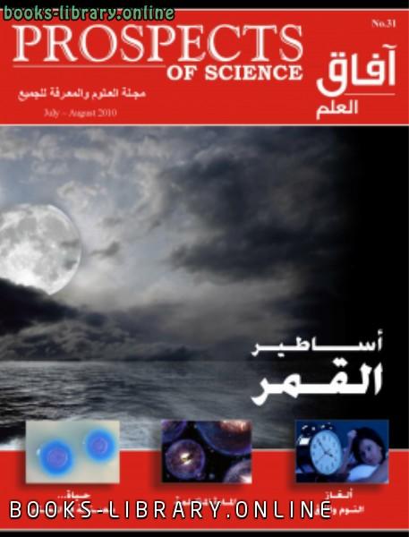 ❞ مجلة آفاق العلم . يوليو و أغسطس 2010 ❝  ⏤ مجلة آفاق العلم
