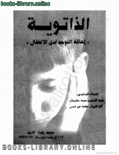 ❞ كتاب الذاتوية إعاقه التوحد عند الأطفال ❝  ⏤ د. عبد الرحمن سيد سليمان
