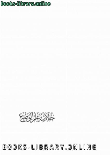 ❞ كتاب خلاصة علم الوضع ❝  ⏤ عبدالرحمن خلف