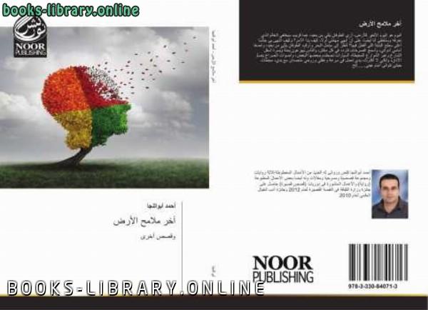 ❞ كتاب آخر ملامح الأرض ❝  ⏤ أحمد أبوالنجا