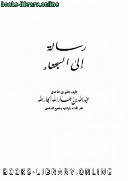 ❞ كتاب رسالة إلى السجناء ❝  ⏤ عبد الله بن جار الله بن إبراهيم الجار الله