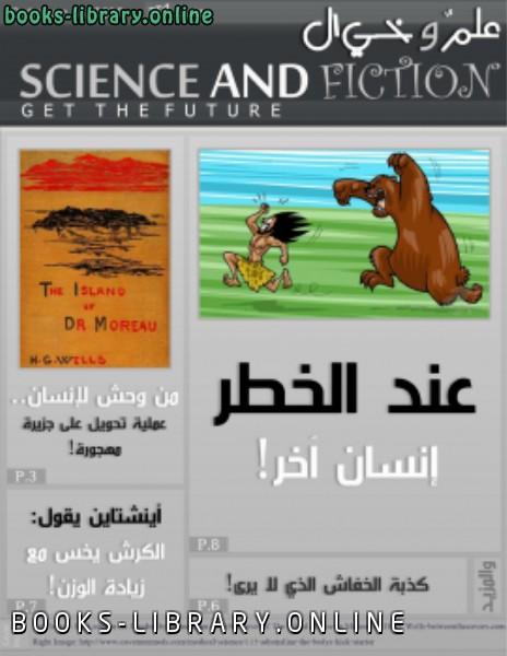 ❞ مجلة مجلة علم وخيال. العدد الثالث ( عدد أكتوبر2012) ❝  ⏤ مجموعة مؤلفين