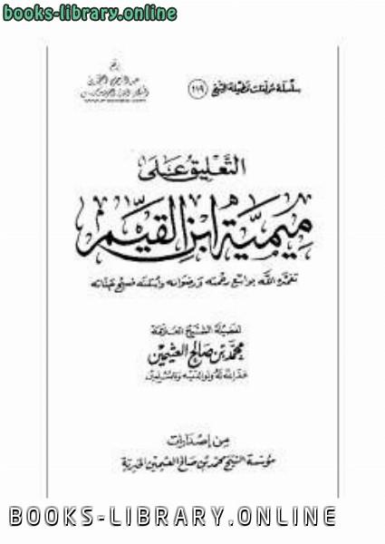 ❞ كتاب التعليق على ميمية ابن القيم ❝  ⏤ محمد بن صالح العثيمين