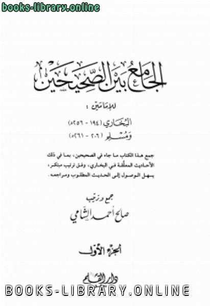 الجامع بين الصحيحين للإمامين البخاري ومسلم