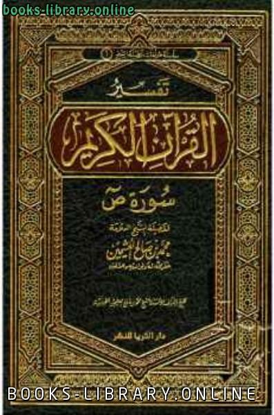 ❞ كتاب تفسير سورة ص ❝  ⏤ محمد بن صالح العثيمين