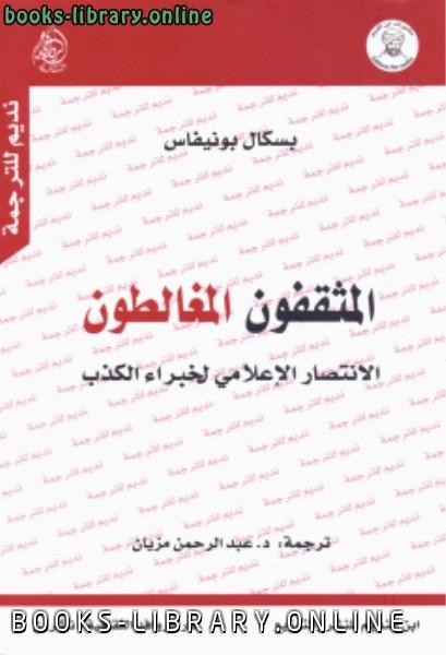 ❞ كتاب المثقفون المغالطون ❝  ⏤ باسكال بونيفاس