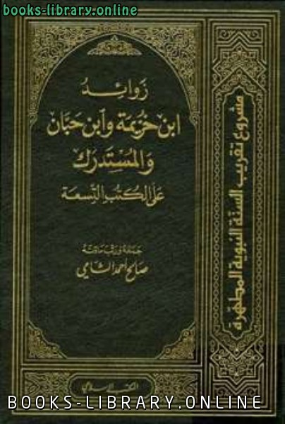 زوائد ابن خزيمة وابن حبان والمستدرك على الكتب التسعة