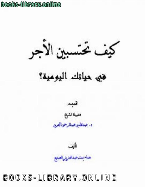 ❞ كتاب كيف تحتسبين الأجر في حياتك اليومية ❝  ⏤ هناء بنت عبدالعزيز الصنيع