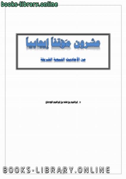 ❞ كتاب عشرون موقفا إيجابيا من الأحاديث النبوية الشريفة ج1 ❝  ⏤ د.إبراهيم بن فهد بن إبراهيم الودعان