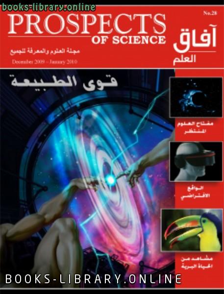 ❞ مجلة آفاق العلم ديسمبر 2009  و يناير 2010 ❝  ⏤ مجلة آفاق العلم
