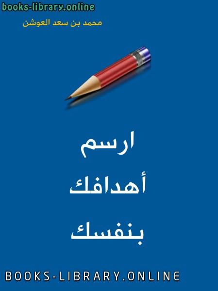 ❞ كتاب ارسم أهدافك بنفسك ❝  ⏤ محمد بن عبدالله العوشن