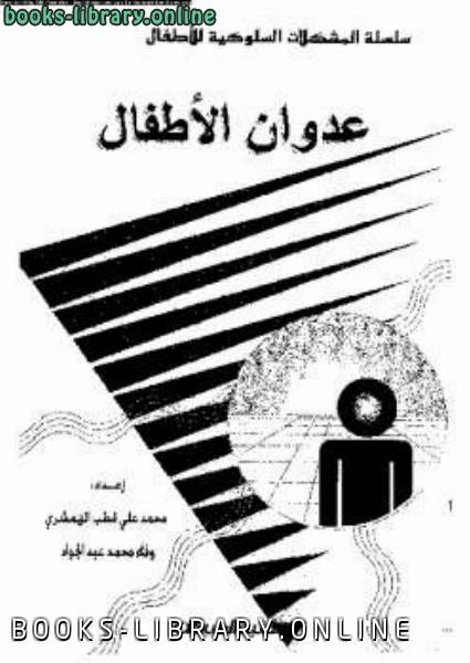 ❞ كتاب عدوان الاطفال ❝  ⏤ محمد علي قطب الهمشري وفاء محمد عبد الجواد