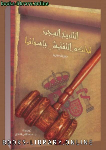 ❞ كتاب التاريخ الوجيز لمحاكم التفتيش ❝  ⏤ جوزيف بيريز