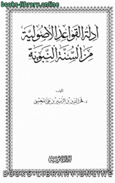 ❞ كتاب أدلة القواعد الأصولية من السنة النبوية ❝  ⏤ فخر الدين بن الزبير بن علي المحسي