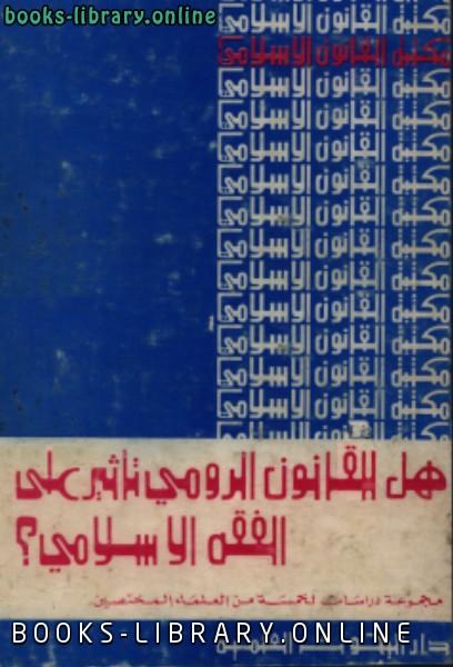 ❞ كتاب هل للقانون الرومي تأثير على الفقه الإسلامى؟ ❝  ⏤ مجموعة مؤلفين