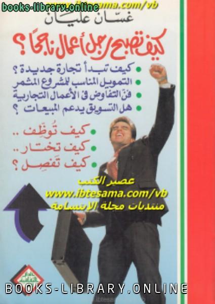 ❞ كتاب كيف تصبح رجل أعمال ناجحاً؟ ❝  ⏤ غسان عليان