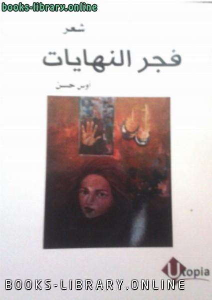 ❞ كتاب فجر النهايات ❝  ⏤ أوس حسن
