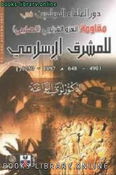 ❞ كتاب دور العلماء المسلمين في مقاومة الغزو الفرنجي الصليبي للمشرق الإسلامي ❝  ⏤ لؤي البواعنة