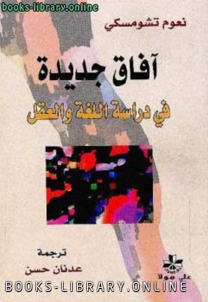 ❞ كتاب آفاق جديدة في دراسة اللغة والعق ❝  ⏤ نعوم تشومسكي