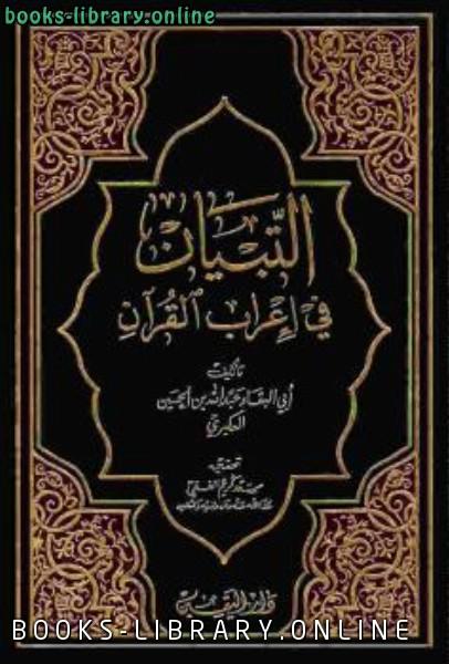 ❞ كتاب التبيان في إعراب القرآن الجزء الأول الثاني ❝  ⏤ أبوالبقاء عبدالله بن الحسين العكبري