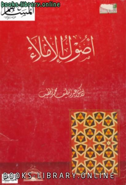 ❞ كتاب أصول الإملاء ❝  ⏤ عبداللطيف محمد الخطيب