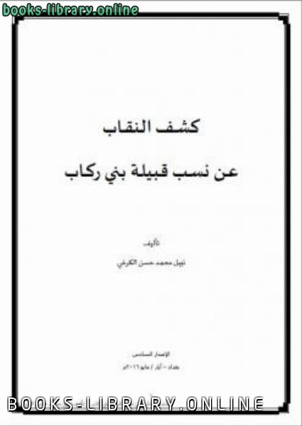 ❞ كتاب كشف النقاب عن نسب قبيلة بني ركاب الاصدار السادس ❝  ⏤ نبيل الكرخي