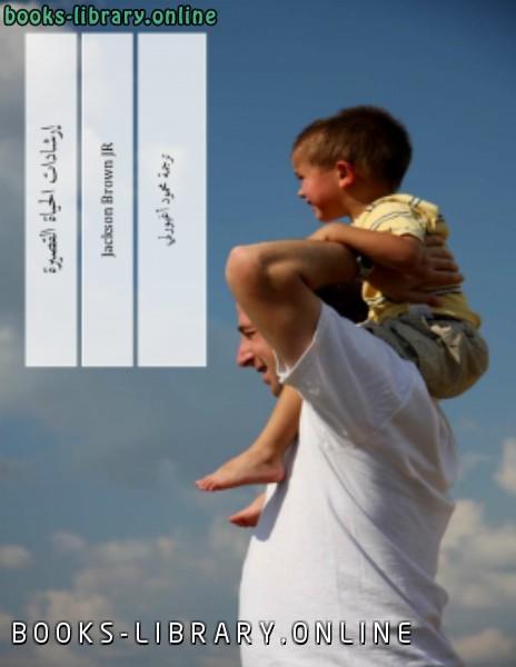 ❞ كتاب ترجمة  إرشادات الحياة القصيرة ❝  ⏤ محمود أغيورلي