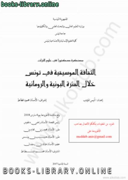 ❞ كتاب الثقافة الموسيقية في تونس خلال الفترة البونية والرومانية ❝  ⏤ أنيس المؤدب