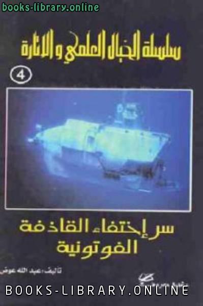 ❞ كتاب سر إختفاء القاذفة الفوتونية ❝  ⏤ عبد الله عوض